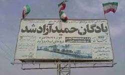 18 اردیبهشت روزی که  پادگان حمید آزاد شد
