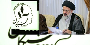 درخواست مجمع نخبگان حوزوی دانشگاهی کهگیلویه و بویراحمد از رئیسی