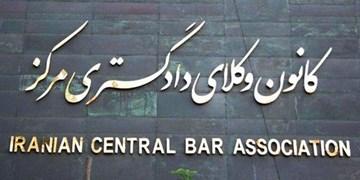 ظرفیت جذب کارآموز وکالت در کانون وکلای مرکز تعیین شد/ افزایش ۱۱ درصدی ظرفیت