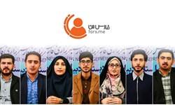 فیلم  با «فارس من» پیگیری مشکلات خود را به خبرنگاران بسپارید