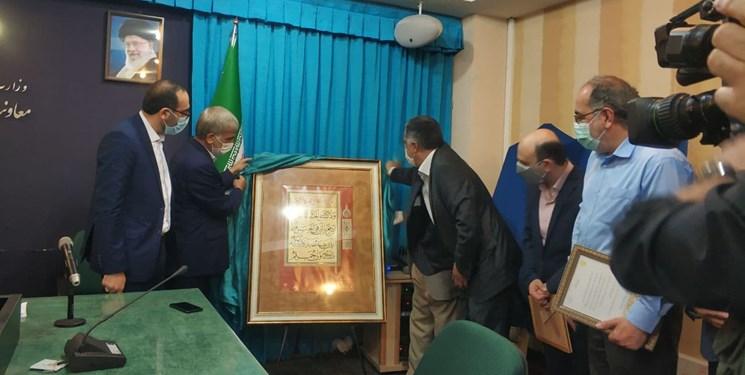 تابلو یادبود نمایشگاه مجازی قرآن رونمایی شد + عکس