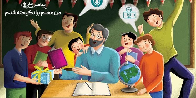 تقدیر بچهمدرسهایها از معلمانشان/ پویش معلم عزیزم + تصاویر و فیلم