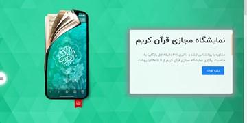 مشاوره رایگان برای خانوادهها در نخستین نمایشگاه مجازی قرآن کریم