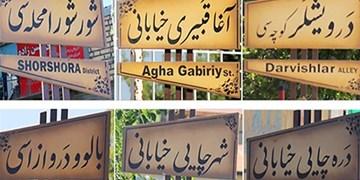 غبار فراموشی بر اسامی محلههای قدیمی ارومیه/گذری بر اصالت نام قدیمی محلات