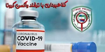 مراقب کلاهبرداری با ترفند ثبتنام واکسن کرونا باشید