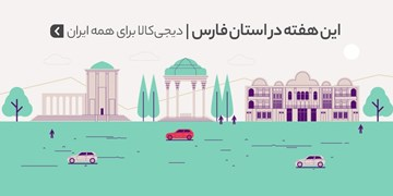 هفتههای خرید اینترنتی دیجیکالا به استان فارس رسید