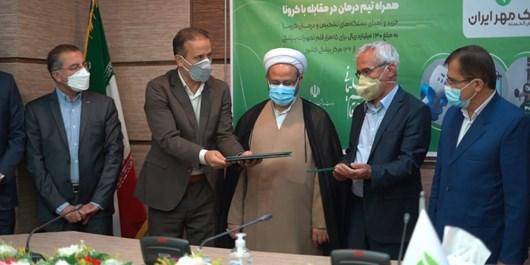 مشارکت بانک مهر ایران کهگیلویه و بویراحمد در طرح شهید سلیمانی/خرید تجهیزات پزشکی برای مقابله با کووید ۱۹