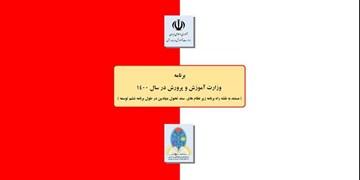 برنامه سال 1400 وزارت آموزش و پرورش ابلاغ شد