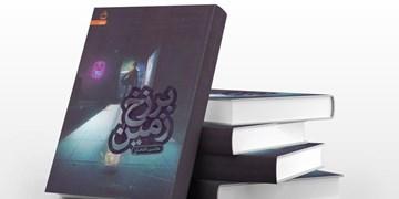 انتشار رمان علمی تخیلی «برزخ زمین» با نگاهی ضد نژادپرستانه