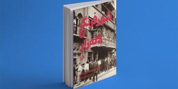 تصویری واقعی از شرایط مردم در دوره پهلوی/ از دهه 40 تا 70 در «شهر فرنگ تا لالهزار»