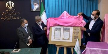 قرآن ۱۸۰ حزبی یادبود نمایشگاه مجازی قرآن رونمایی شد