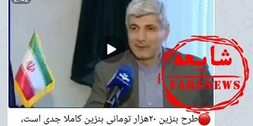 ماجرای بنزین ۲۰ هزارتومانی/ دروغی که در آستانه انتخابات منتشر شد