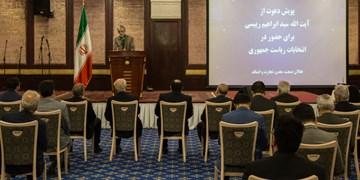پویش دعوت صنعتگران و تجار از آیت الله رئیسی برای حضور در انتخابات