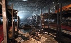 ۳ کشته و ۲۴ مجروح در پی آتشسوزی یک مرکز ترک اعتیاد در اطراف مشهد