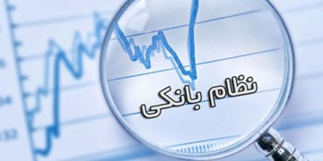 ورود مجلس به اصلاح نظام بانکی/ موافقت نمایندگان با اولویت بررسی «قانون بانک مرکزی»