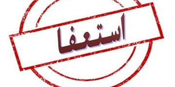 استعفای هیات نظارت شهرستان چهارباغ دراعتراض به تایید و رد صلاحیت کاندیداها
