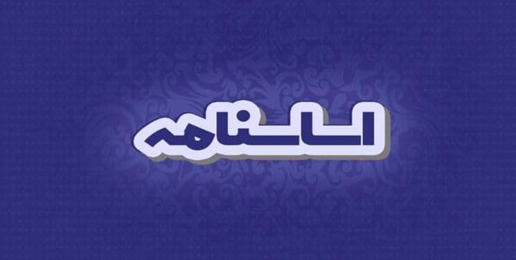 اساسنامه» منتشر شد/ دسترسی آسان به قانون اساسی و مجموعه نظرات شورای نگهبان    خبرگزاری فارس