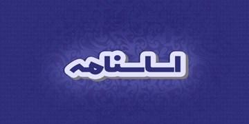 «اساسنامه» منتشر شد/ دسترسی آسان به قانون اساسی و مجموعه نظرات شورای نگهبان