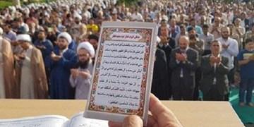 پخش زنده نماز عید فطر از رسانه ملی