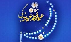 فیلم|عید فطر، عید بندگی و آغاز تولدی دوباره با مومنان است