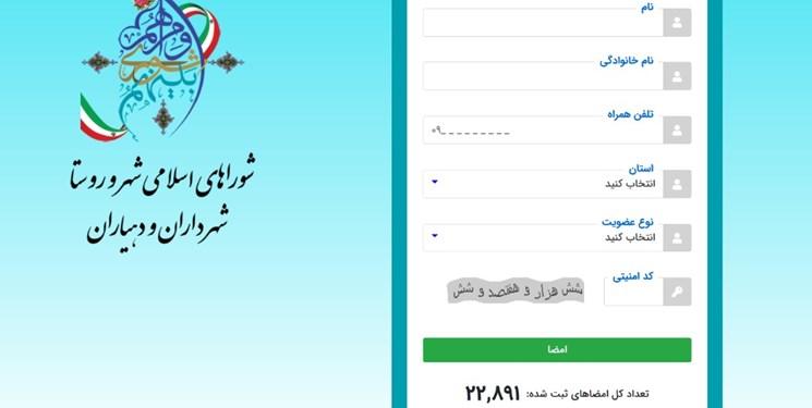 حمایت 23 هزارنفر از جامعه شوراهای شهر و روستا ازآیتالله رئیسی