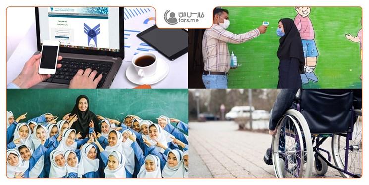 الغای امتحانات حضوری، بسته اینترنت دانشجویی و واکسن معلولان؛ داغترین مطالبات «فارس من» هفته گذشته