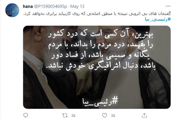 14000224000694 Test NewPhotoFree - #رئیسی_بیا ترند اول توییتر فارسی شد/ دعوت از رئیسی برای ثبت نام در انتخابات ادامه دارد
