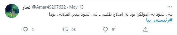 14000224000695 Test NewPhotoFree - #رئیسی_بیا ترند اول توییتر فارسی شد/ دعوت از رئیسی برای ثبت نام در انتخابات ادامه دارد
