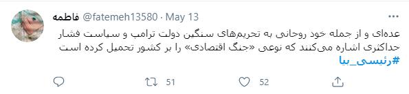 14000224000696 Test NewPhotoFree - #رئیسی_بیا ترند اول توییتر فارسی شد/ دعوت از رئیسی برای ثبت نام در انتخابات ادامه دارد