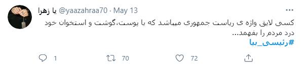 14000224000697 Test NewPhotoFree - #رئیسی_بیا ترند اول توییتر فارسی شد/ دعوت از رئیسی برای ثبت نام در انتخابات ادامه دارد