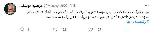 14000224000698 Test NewPhotoFree - #رئیسی_بیا ترند اول توییتر فارسی شد/ دعوت از رئیسی برای ثبت نام در انتخابات ادامه دارد