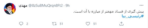 14000224000699 Test NewPhotoFree - #رئیسی_بیا ترند اول توییتر فارسی شد/ دعوت از رئیسی برای ثبت نام در انتخابات ادامه دارد