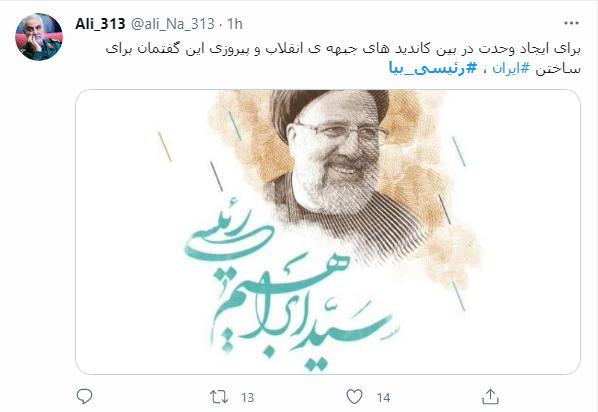 14000224000700 Test NewPhotoFree - #رئیسی_بیا ترند اول توییتر فارسی شد/ دعوت از رئیسی برای ثبت نام در انتخابات ادامه دارد