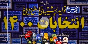 ثبت نام محسن هاشمی و علی لاریجانی در انتخابات ریاست جمهوری