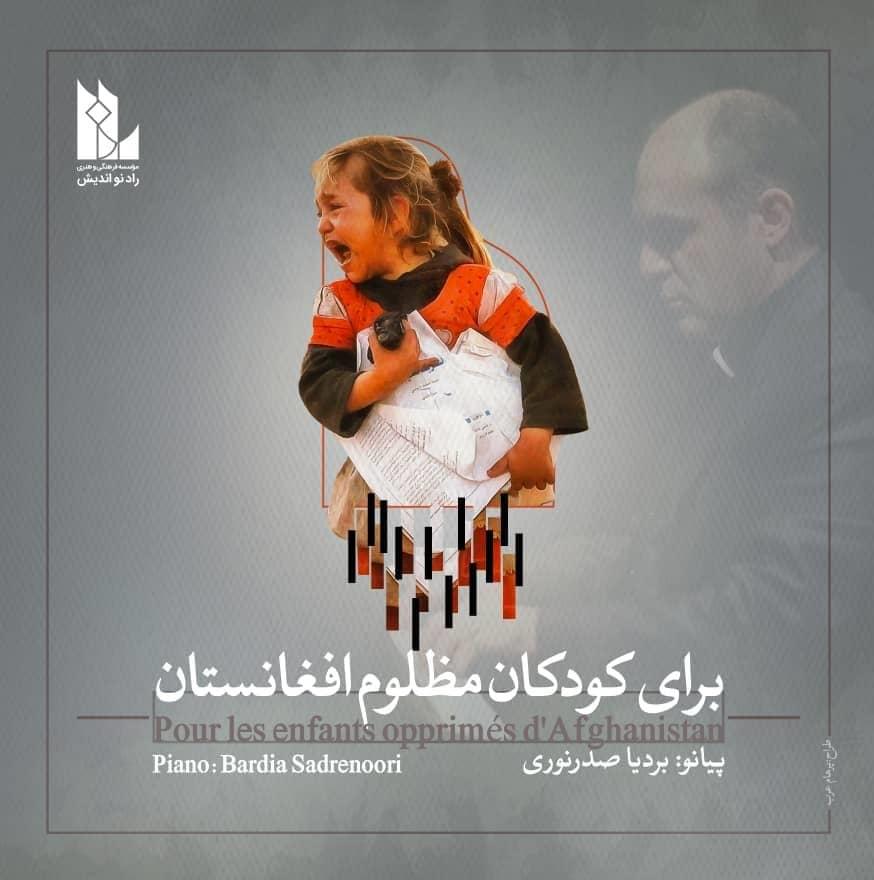 14000225000210 Test NewPhotoFree - مظلومیت «کودک افغان» شنیدنی شد+آهنگ