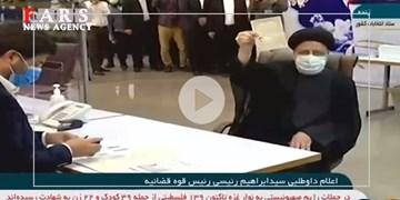 فیلم ثبت نام آیت الله رئیسی در انتخابات ریاست جمهوری