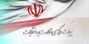 داوطلبان رد صلاحیت شده از امروز به مدت چهار روز فرصت اعتراض دارند