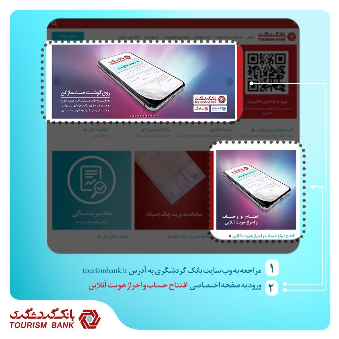 14000225000553 Test NewPhotoFree - خدمت جدید بانک گردشگری رونمایی شد/  افتتاح حساب آنلاین؛ بدون نیاز به حضور در شعبه