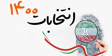 هشدار پلیس: اخبار جعلی «انتخابات» در راهند/ هر خبری را باور نکنید!