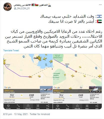 14000226000529 Test NewPhotoFree - افشای همکاری نظامی امارات با رژیم صهیونیستی در حمله به غزه و قدس
