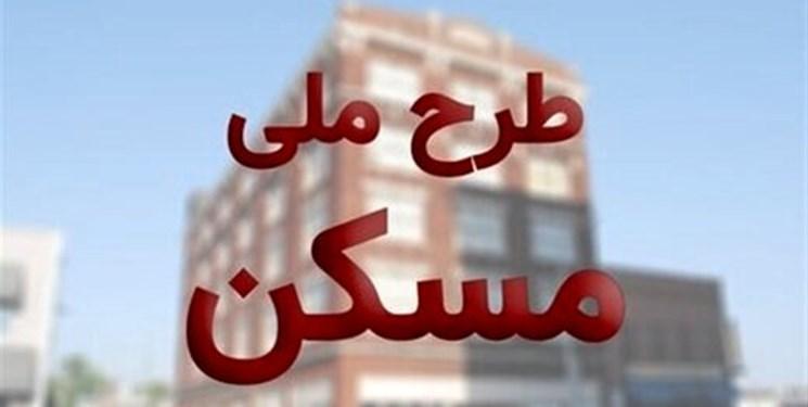آغاز ثبتنام طرح اقدام ملی مسکن در چند شهر همدان