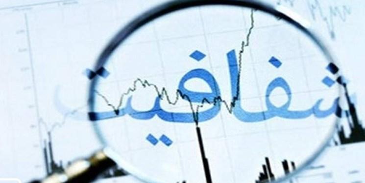 وضع مالی اعضا پیش و پس از شورا ملاکی برای شفافیت است