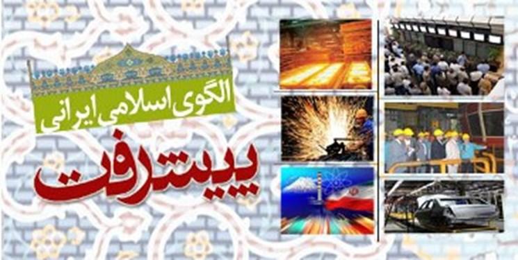 برگزاری دهمین کنفرانس الگوی اسلامی ایرانی پیشرفت در تهران