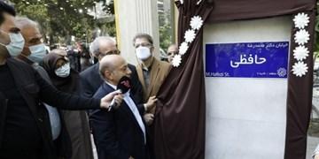 رونمایی از تابلو خیابان زندهیاد «محمدرضا حافظی» در منطقه یک تهران