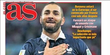 واکنش مطبوعات به بازگشت بنزما به تیم ملی فرانسه +تصاویر