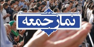 نماز جمعه این هفته در سراسر فارس برگزار میشود