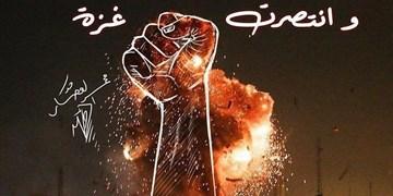 واکنش کاربران به پیروزی مقاومت فلسطین بر رژیم صهیونیستی/ دیگه بعد از این میرسیم به جنگ یک روزه!
