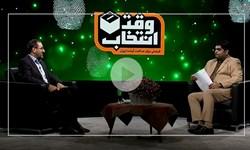 «وقت انتخاب»- 3| گفت وگو با محمد عباسی از احمدی نژاد و آخوندی تا بغض جهانگیری