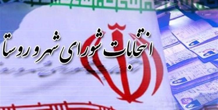 نتایج انتخابات شوراهای شهر در استان یزد+ جدول