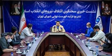 نشست خبری سخنگوی شورای ائتلاف نیروهای انقلاب